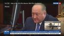 Новости на Россия 24 Губернатор Камчатки рассказал Путину о развитии рыбного промысла