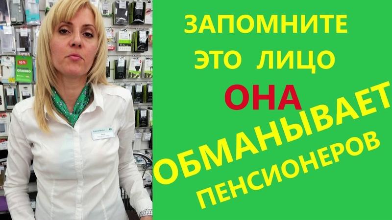 Остап Бендер в юбке обманывает пенсионеров в Сочи - директор салона Мегафон на Макаренко 11