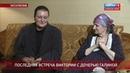 Андрей Малахов Прямой эфир Последняя встреча внучки Брежнева с дочерью