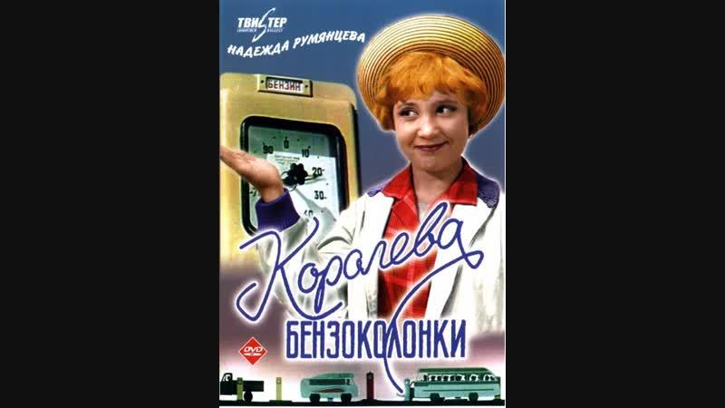 Королева.бензоколонки ( СССР 1962 год ) FullHD