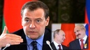 Медведев поставил Беларусь перед фактом