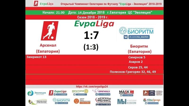Футзал EvpaLiga 14.12.2018 Арсенал (Евпатория) - Биоритм (Евпатория)