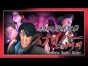 SFM 역경저격 스나이퍼 逆境狙擊 スナイパー Gyakkyou Sogeki Sniper kaiji2 OP parody