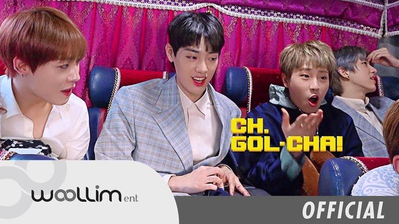 """골든차일드(Golden Child) """"CH.GOL-CHA!"""" Ep.10"""