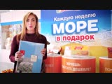 ТекстильПрофи-Иваново. Акция Море в подарок!