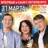 31 марта Ирек Нугуманов в Санкт-Петербурге