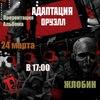Ермен Анти в Жлобине - 2019