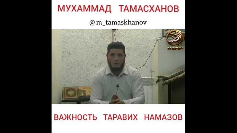 Мухаммад Тамасханов - Важность таравих намазов