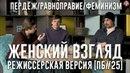 Женский взгляд Режиссёрская версия ПБ 25