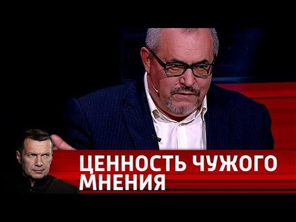 Ценность чужого мнения. Вечер с Владимиром Соловьевым от 21.05.18