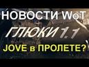 НОВОСТИ WoT СВЕЖИЕ ГЛЮКИ ПАТЧА 1 1 пропажа очков Jove в пролёте Поляки на продажу