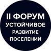 """Форум """"Устойчивое развитие поселений"""", 16-19.11"""