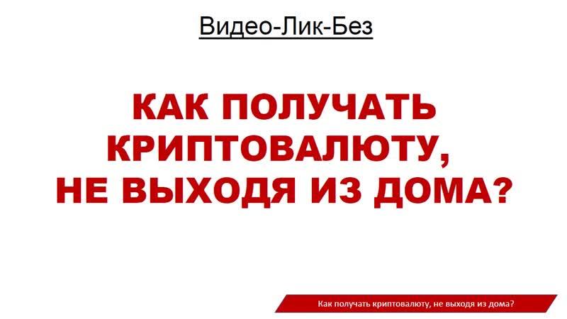 Как получать криптовалюту, не выходя из дома - Лик-Без от Панферова