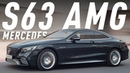 ЦАРЬ КУПЕ MERCEDES BENZ AMG S63 4MATIC COUPE 2018 612 Л С БОЛЬШОЙ ТЕСТ ДРАЙВ