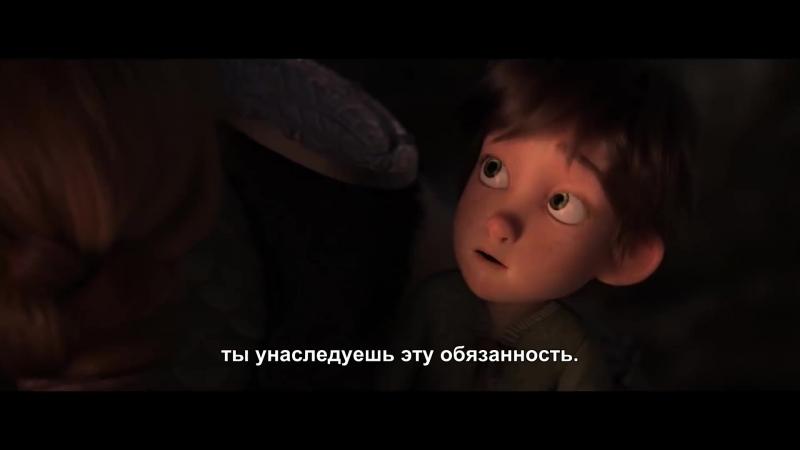 Как приручить дракона 3 — Русский фрагмент (Субтитры, 2019)