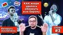 Евровидение 2019: ИТОГИ, исключение Беларуси, нарушение правил, МАДОННА, судьба РОССИИ!