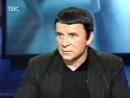 Без Протокола (ТВС,26.12.2002) Анатолий Кашпировский