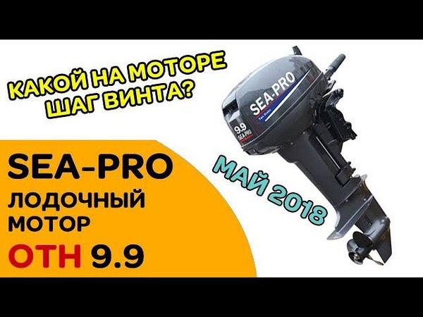 Мотор SEA-PRO OTH 9.9 обзор. Какой винт? Что внутри? Май 2018