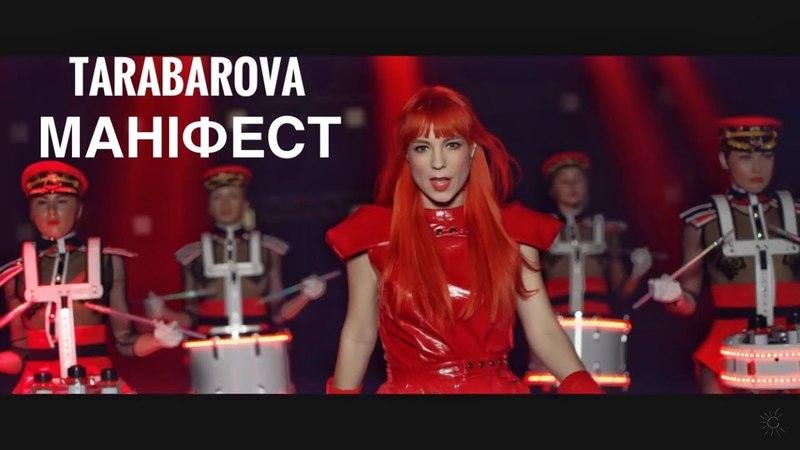 TARABAROVA - МАНІФЕСТ [Прем'єра кліпу 2018]