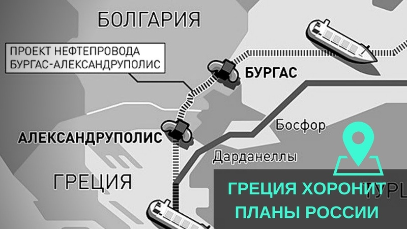 По указке США. Греция хоронит энергетические планы России в Европе (Камран Гасанов)