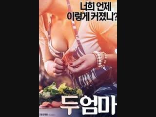 Two Mothers (2017) Южная Корея