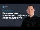 еLama: Как получать максимум трафика из Яндекс.Директа