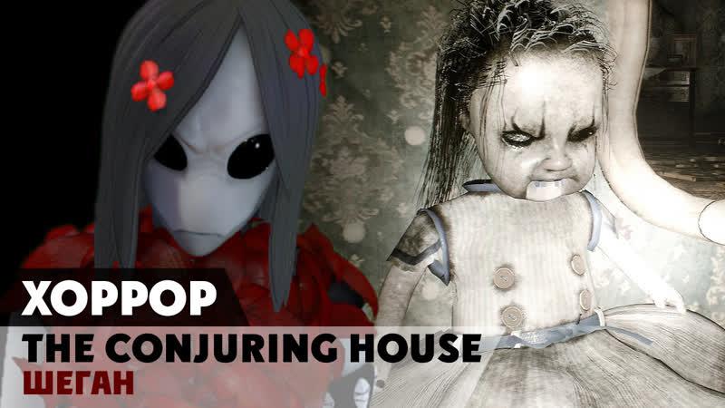 СЖИГАЕМ ЕЩЁ ОДИН АРТЕФАКТ ► The Conjuring House 4