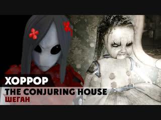 СЖИГАЕМ ЕЩЁ ОДИН АРТЕФАКТ  The Conjuring House #4