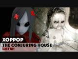 СЖИГАЕМ ЕЩЁ ОДИН АРТЕФАКТ ► The Conjuring House #4