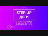 STEP UP Дети