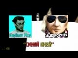 Kuplinov ► Play и AlexPozitiv - Синий иней (Garry's Mod)