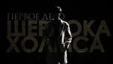 [Trailer] Первое дело Шерлока Холмса || chanyeol, kyungsoo, irene