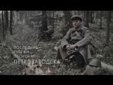 Документальный фильм «Последние рубежи обороны Петрозаводска»