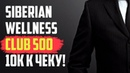 Siberian Wellness Club 500 или BONUS в 10k. Сетевой маркетинг или как в МЛМ заработать больше
