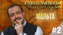 В поисках приключений - Мальта [2 часть] С Михаилом Кожуховым