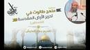 محاضرة منهج طالوت في تحرير فلسطين أ.جهاد ا16