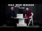 Узеир Мехдизаде _ Фуад Ибрагимов - Она Моя Милая 2.mp4