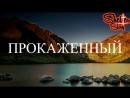 Христианский-Стих-|-ПАВЕЛ-ШАВЛОВСКИЙПрокажённый-|-христианские-стихи-[Shelter-Story].mp4