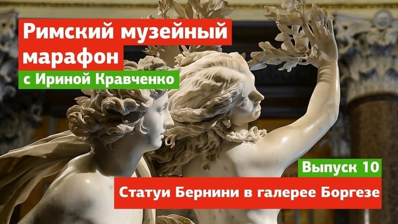 Статуи Бернини в галерее Боргезе Выпуск 10 Музейный марафон в Риме с Ириной Кравченко