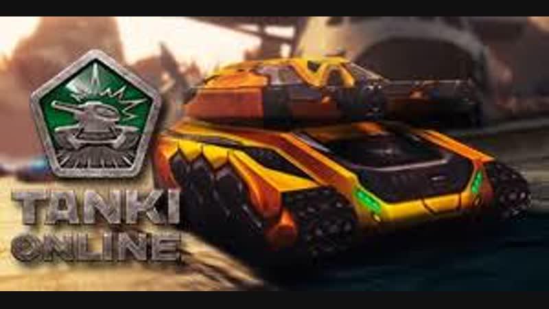Tanki Online №2