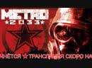 METRO 2033 REDUX | ПРИКЛЮЧЕНИЯ НАЧИНАЮТСЯ !