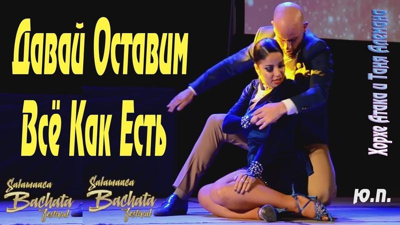 Красивая песня Давай Оставим Всё Как Есть 💗♫ Танцуют Хорхе Атака и Таня Алемана