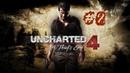 UNCHARTED 4 2 ➤ ПОТЕРЯЛ БРАТА