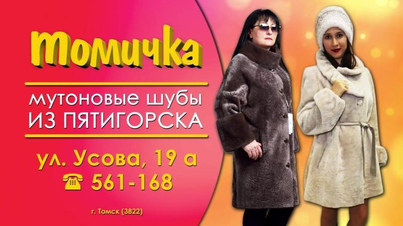 Мутоновые шубы из Пятигорска.