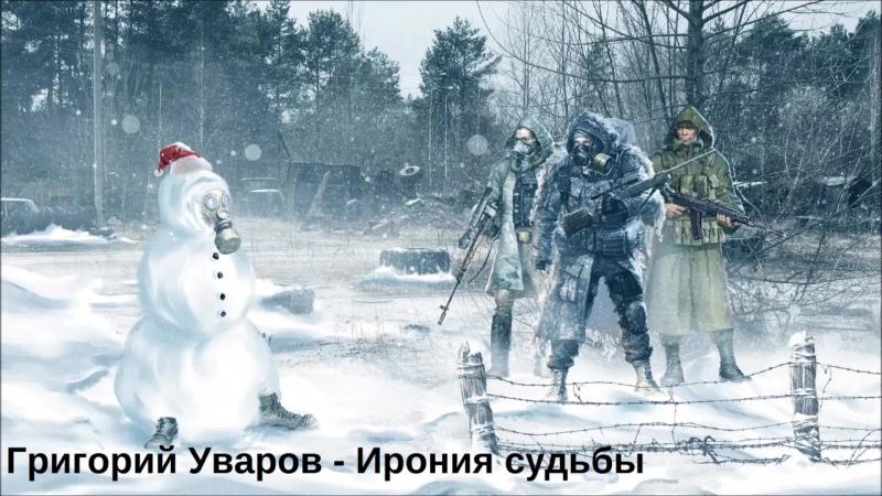 Григорий Уваров - Ирония судьбы
