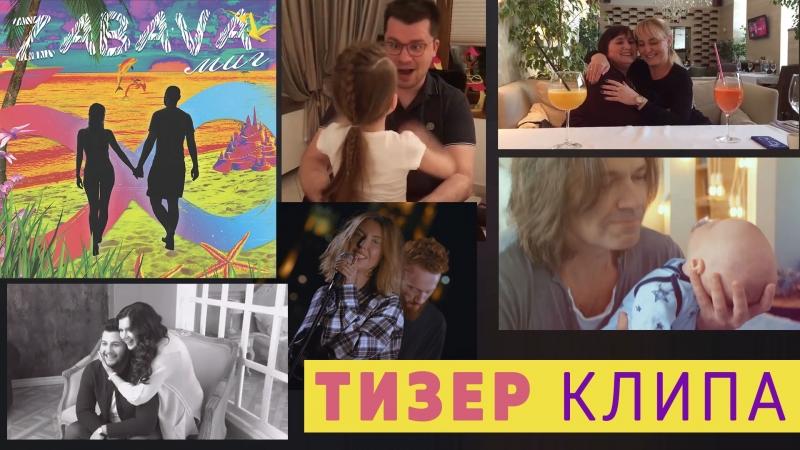 ZABAVA МИГ teaser