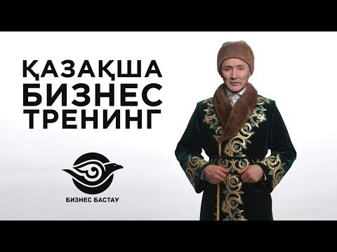 ҚАЗАҚША БИЗНЕС ТРЕНИНГ | БИЗНЕС ЖАСАУ ОҢАЙМА?! | ҚАЗАҚСТАНДАҒЫ ТҰҢҒЫШ КӘСІПКЕРЛІК МЕКТЕП