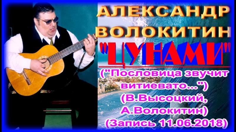 Александр Волокитин - ЦУНАМИ (Пословица звучит витиевато) (В.Высоцкий, А.Волокитин) (11.06.2018)
