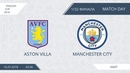 AFL18. England. English Cup. 1/32 Finale. Aston Villa - Manchester City