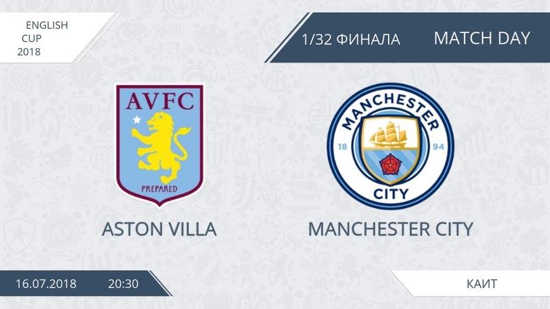 AFL18. England. English Cup. 1/32 Finale. Aston Villa - Manchester City